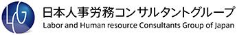 日本人事労務コンサルタントグループ