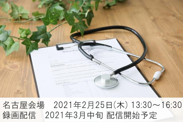 2021年最新版!医業福祉人事コンサルタント養成講座(会場開催中止 )