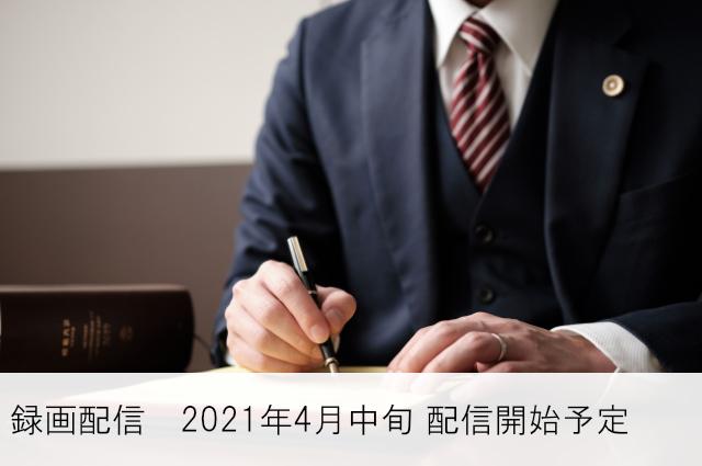 社労士だったら「書式と就業規則」はこう使え!2021改訂版