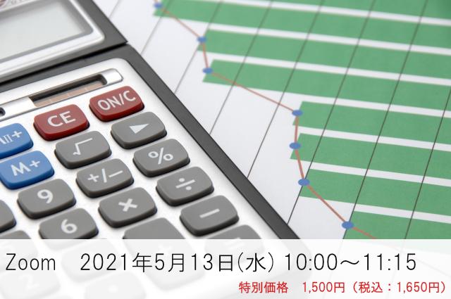 給与計算業務から展開するコンサルティング業務の始め方