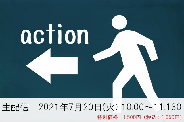 就業規則改定から【もう一歩踏み込む】人事労務コンサルの提案法
