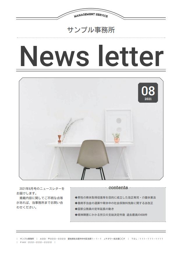 LCG ニュースレター2021年8月号