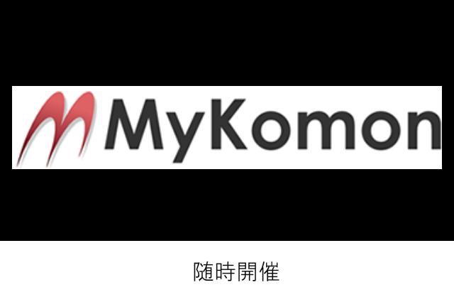 MyKomonスペシャリストが徹底解説「MyKomon勤怠管理」「楽しい給与計算」「WEB明細」説明会