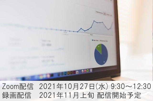 デジタル庁発足後のデジタルガバメントと社労士事務所のデータ設計